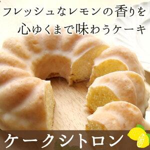 豊かにレモンが香るさっくりケーキ