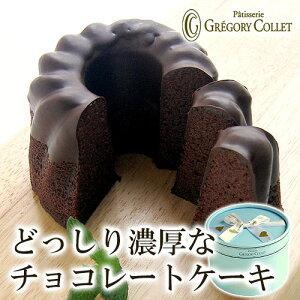 グレゴリー・コレ一番人気の濃厚チョコレートケーキ(青)