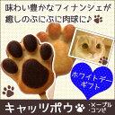 バレンタイン お菓子 チョコ以外 癒しの猫の手フィナンシェ『キャッツポウ[1本]』ホワイトデー ひな祭り お返し おす…