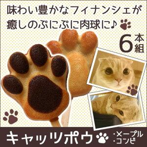 癒しの肉球スイーツ・キャッツポウ(猫の手フィナンシェ)6本組