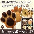 癒しの肉球スイーツ・キャッツポウ(猫の手フィナンシェ)ギフトボックス2本組