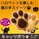 猫 プレゼント お菓子 2020 癒しの猫の手フィナンシェ『キャッツポウ[1本]』ギフト ハロウィン 内祝い お返し おすす…