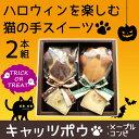 プレゼント ハロウィン お菓子 スイーツ 2020『キャッツポウ ギフト ボックス 2本組』猫スイーツ 可愛い プレゼント …