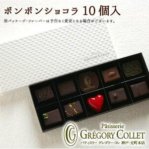 ボンボンショコラ10個入り白箱
