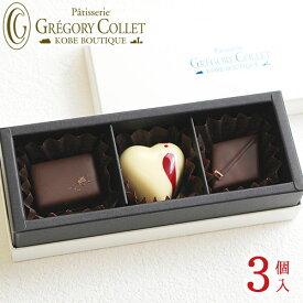 チョコレート 詰め合わせ ギフト おしゃれ『ボンボンショコラ 3個入』ハート ばらまき まとめ買い 配る ボンボン お菓子 プチギフト かわいい 人気 おすすめ 神戸 スイーツ グレゴリーコレ