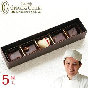 チョコレート 詰め合わせ おしゃれ ギフト『ボンボンショコラ 5個入』*プレゼント チョコ スイーツ ボンボン お菓子 お土産 高級 人気 おすすめ 神戸 グレゴリーコレ