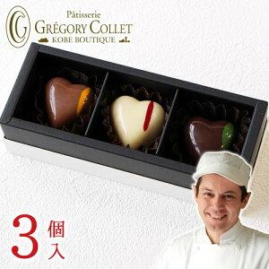チョコレート ギフト おしゃれ 高級 詰め合わせ『ボンボンクール 3個入』配る プレゼント ボンボンショコラ お祝い お土産 人気 おすすめ 神戸 スイーツ グレゴリーコレ