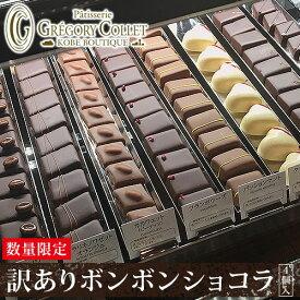 訳あり チョコ スイーツ『訳あり ボンボンショコラ 4個入』*ボンボン チョコレート ショコラ お返し 食べ物 お土産 詰め合わせ 高級 人気 おすすめ 神戸 グレゴリーコレ