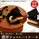 チョコレート アントルメショコラ ≫【★】* バースデー プレゼント スイーツ