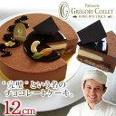 神戸 チョコレートケーキ ホール 誕生日 アントルメショコラ 12cm ★ 4号 2人 3人 アルコール不使用 バースデーケーキ…
