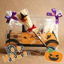 ハロウィン お菓子 おもちゃ『ハロウィントラック』*プレゼント スイーツ おかし 個包装 配る プチギフト 子供 グッズ 飾り