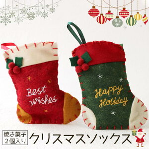 クリスマス お菓子 靴下 詰め合わせ 子供 ギフト 赤 緑 『クリスマスソックス』Xmas 焼き菓子 2個入り 新作 クリスマスプレゼント 可愛い 子供 大人 プチギフト 神戸 人気 スイーツ グレゴリー