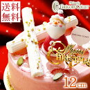 クリスマスカラーのケーキ