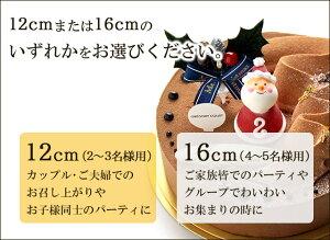 12cmと16cmがございます