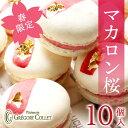 桜 スイーツ『マカロン 桜(SAKURA)10個入』桜 お菓子 桜マカロン サクラ さくらんぼ 入学祝い お返し ギフト 春限定…