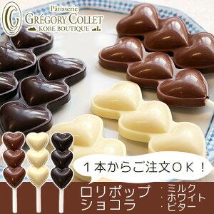 チョコレート お菓子 ギフト 配る『ロリポップ ショコラ(1本)』プレゼント 2021 ホワイトデー 大量 まとめ買い ギフト かわいい おすすめ ミルクチョコ ホワイトチョコ 白 ビターチョコ 神
