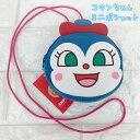 【送料無料】アンパンマン ミニ ポシェット【コキンちゃん】12008 NEW アンパンマンの顔型のかわいい ポーチ/伊藤産業…