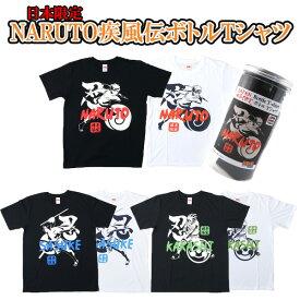 【送料無料】【在庫処分セール】日本限定 ボトル Tシャツ NARUTO 疾風伝 (3種) (ナルト/サスケ/カカシ) (S/M/L/XL)※ゆうパケット配送の際はTシャツのみの配送となります。ボルト/BORUTO/ジャンプ/漫画/忍者/雑貨/グッズ/キャラクター/半袖/ホワイト/白/ブラック/黒