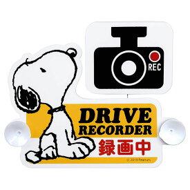 スヌーピー ドライブレコーダー スイングサイン SN80 ドラレコ/安全運転/運転/車/録画/カメラ/CAR/カー用品/明邦/ギフト/プレゼント/キャラクター/雑貨/グッズ/おしゃれ/かわいい/