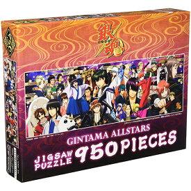銀魂 950ピース ジグソーパズル 【みんな大集合だコノヤロー!!】 ジャンプ/ぎんたま/雑貨/グッズ/かっこいい/映画