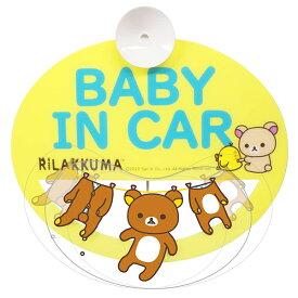 リラックマ スイング セーフティサイン 【リラックマ きぐるみ】(RK52) BABY IN CAR/カー用品/明邦/ギフト/プレゼント/キャラクター/雑貨/グッズ/おしゃれ/かわいい/