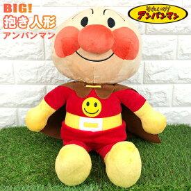 アンパンマン 抱き人形 【アンパンマン】(約50cm) とっても大きい/ぬいぐるみ/だき人形/ギフト/プレゼント/おもちゃ/キャラクター/雑貨/グッズ/特大/BIG/ビッグサイズ/かわいい/子ども/ホワイトデー/母の日/父の日
