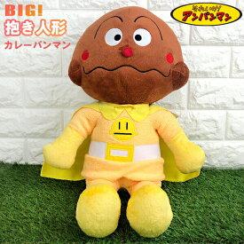 アンパンマン 抱き人形 【カレーパンマン】(約50cm) かれーぱんまん/とっても大きい/ぬいぐるみ/だき人形/ギフト/プレゼント/おもちゃ/キャラクター/雑貨/グッズ/特大/BIG/ビッグサイズ