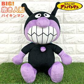 アンパンマン 抱き人形 【バイキンマン】(約50cm) ばいきんまん/とっても大きい/ぬいぐるみ/だき人形/ギフト/プレゼント/おもちゃ/キャラクター/雑貨/グッズ/特大/BIG/ビッグサイズ/ベビー