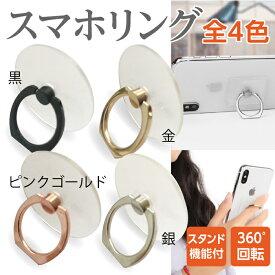 スマホリング 透明 クリア色 超薄型の丸型スマホ(iPhone、Android)対応grepo正規品 アイフォン アンドロイド