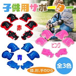 キッズプロテクター 子供用 6点セット 自転車 一輪車 スケボー スケート に 手首 肘 膝保護 子供 練習 パッド