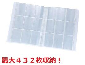トレカ 収納 9ポケット ファイル 大容量 432枚 収納可能 トレーディングカード バインダー