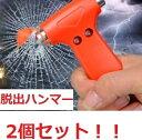 レスキューハンマー 2個セット 脱出用ハンマー 車 緊急用ハンマー 窓ガラスハンマー 自動車用ハンマー 窓ガラス割る …