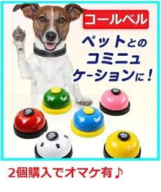 コールベル トレーニングベル 犬用 猫 ペット 合図 呼び鈴 おやつ コミニュケーション