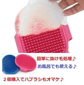 犬用ブラシ お風呂用 猫 ペット用ブラシ 抜け毛処理 グルーミンググローブ くし 手入れ簡単