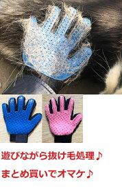 犬 ブラシ 抜け毛 処理 ペット グルーミング グローブ 毛玉 除去 右手用 マッサージ お手入れ トリミング 犬 グルーミンググローブ 手袋