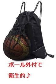 バスケ バッグ ボール収納 リュック 外付け ペットボトル 水筒入れ付