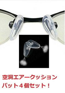 メガネ 鼻パッド シリコン 空洞 鼻パット エアークッション ズレ防止 大人用 子供用 兼用
