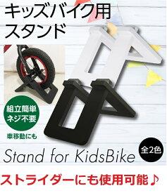 ストライダー スタンド 対応 キッズバイク キックバイク ポケバイ ポケットバイク へんしんバイク