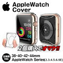 アップルウォッチ カバー ケース 全面タイプ tpu 傷防止 38 40 42 44ミリ Apple Watch Series 2/3/4/5/6 SE