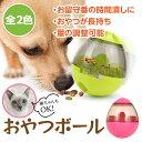 おやつボール 犬用 猫用 起き上がる おやつ ペット おもちゃ ボウル 早食い防止 餌入れ ストレス解消 エサ 供給 知育…