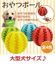犬 ボール おやつボール おかし 犬用おもちゃ 噛むおもちゃ 知育 餌入り可能 歯磨きボール ストレス解消 耐久性 大型犬