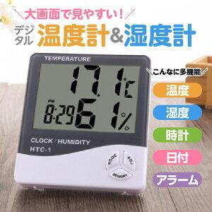 温度計 湿度計 室温計 温湿度計 時計 多機能 タイマー アラーム デジタル コンパクト 小型 置き 壁掛け