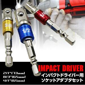 電動ドリル ソケット アダプター 3点セット レンチ 交換 ドライバー インパクトドライバー 修理 DIY