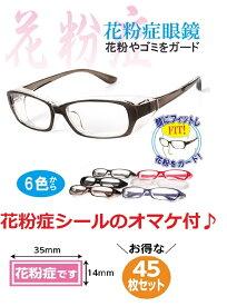 花粉症メガネ 飛沫防止めがね 伊達眼鏡 花粉対策 UVカット 保護めがね 隙間めがね 花粉眼鏡 メンズ レディース