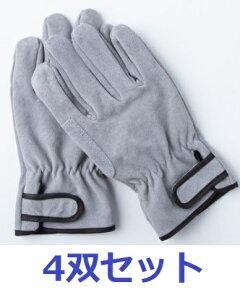 皮手袋 作業用 豚皮 4双セット 柔らかい マジックテープ式 あて付 しぼり有 軽作業 鳶 日曜大工 ガーデニング 革手袋 作業用