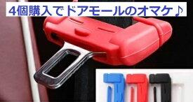 シートベルトカバー シリコン バックル シートベルト カバー 傷防止 子供 擦り傷 保護