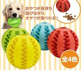 犬 ボール おやつボール おかし 犬用おもちゃ 噛むおもちゃ 知育 餌入り可能 歯磨きボール ストレス解消 耐久性 小型犬