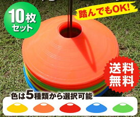 マーカーコーン トレーニング サッカー 10枚セット フットサル ドリブル練習 柔らかい素材 ケガ防止