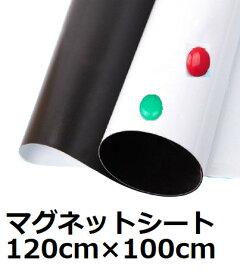 マグネットシート ホワイトボード 壁 壁紙 壁に貼る 100cm 120cm 磁石がくっつく 貼り付け シートタイプ 磁石 伝言板 予定表