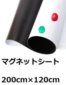マグネットシート ホワイトボード 壁 壁紙 壁に貼る 200cm 120cm 磁石がくっつく 貼り付け シートタイプ 磁石 伝言板 予定表